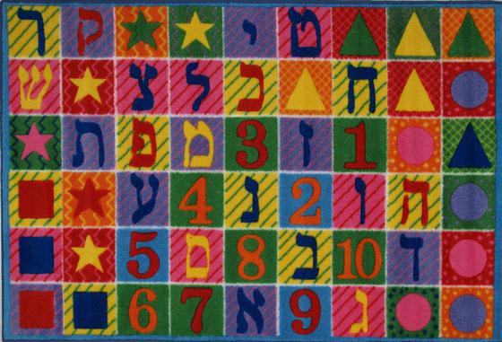 Fun Rugs Supreme Hebrew Numbers  Letters TSC-500 Multi Area Rug